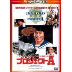 プロジェクトA〈日本語吹替収録版〉 DVD