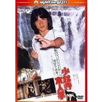 少林寺木人拳〈日本語吹替収録版〉 DVD