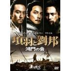 項羽と劉邦 鴻門の会 DVD