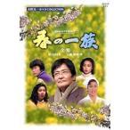 春の一族-全集- DVD