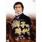 獅子の時代 完全版 第五巻 DVD
