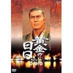黄金の日日 完全版 第七巻 (最終巻) DVD