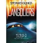 スティーブン キングのランゴリアーズ  DVD