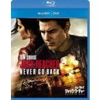 ジャック・リーチャー NEVER GO BACK ブルーレイ+DVDセット Blu-ray