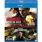 ジャック・リーチャー NEVER GO BACK シリーズセット ブルーレイ Blu-ray