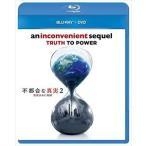 不都合な真実2 放置された地球 ブルーレイ+DVDセット Blu-ray