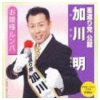 加川明 / お嬢様ルンバ(CD+DVD) [CD]