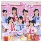 Berryz工房 / 4th 愛のなんちゃら指数(通常盤) [CD]