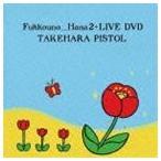 竹原ピストル/復興の花2+LIVE DVD(CD+DVD) CD