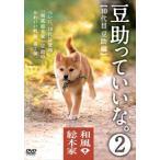 和風総本家 豆助っていいな。2 DVD