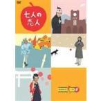 七人の恋人 DVD