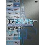 AIR SUPRAMACY 空の勇者たち DVD-BOX DVD