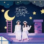 petit milady / 世界中が恋をする夜(通常盤) [CD]
