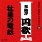 三遊亭円歌[二代目]/NHK落語名人選100 10 二代目 三遊亭円歌::社長の電話 CD