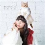 寺嶋由芙/猫になりたい!(初回限定盤/CD+DVD) CD