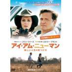 アイ・アム・ニューマン 新しい人生の見つけ方 DVD