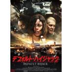 デフォルト・ハイジャック DVD