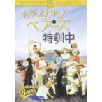 がんばれ!ベアーズ 特訓中 DVD
