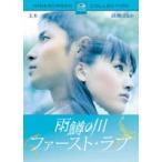 雨鱒の川 ファースト・ラブ スペシャル・コレクターズ・エディション DVD