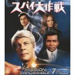 スパイ大作戦 シーズン7<トク選BOX> DVD