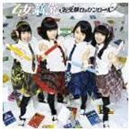 乙女新党/お受験ロッケンロール(通常盤) CD