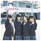 乙女新党/サクラカウントダウン(通常盤) CD