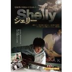 シェリー DVD