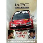 2007 FIA 世界ラリー選手権 総集編  DVD