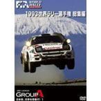 1993 WRC 総集編 [DVD]