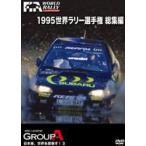 1995 WRC 総集編 [DVD]