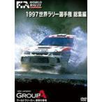 1997 WRC 総集編 [DVD]