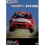 1999 WRC 総集編 [DVD]