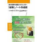 Yahoo!ぐるぐる王国 ヤフー店自分自身をより良くしていき、さらに自分自身を成長させたい方への「成幸」ノート作成術DVDセット DVD