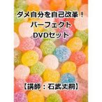 Yahoo!ぐるぐる王国 ヤフー店ダメな自分・自己改革パーフェクトDVD3枚組セット DVD