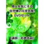 Yahoo!ぐるぐる王国 ヤフー店他人を気にする自分嫌い完全克服!DVD3枚組セット DVD