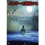 琉球ホラー オキナワノコワイハナシ 1 DVD