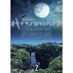 琉球ホラー オキナワノコワイハナシ 2 DVD