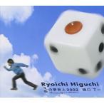 樋口了一 / 1/6の夢旅人2002(エンハンスドCD) [CD]