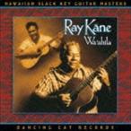 レイ・カーネ/ハワイアン・スラック・キー・ギター・マスターズ・シリーズ 15::ワアヒラ〜ハワイ、潮風のギター〜 CD