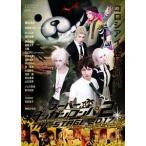 スーパーダンガンロンパ2 THE STAGE 2017 初回限定版   DVD