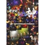「シン・ネ申ワンマン」2019.1.23枚ナビBLITZ赤坂 [DVD]