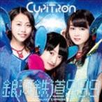 Cupitron/銀河鉄道999 GALAXY EXPRESS(通常盤B) CD