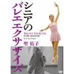 聖佑子 シニアのバレエエクササイズ [DVD]
