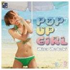 本木美沙 / Pop Up Girl(B盤) [CD]