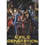 EXILE GENERATION SEASON2 SPECIAL BOX(初回受注限定