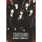 東方神起 HISTORY in JAPAN Vol.4 DVD