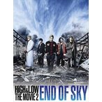 (初回仕様)HiGH & LOW THE MOVIE 2〜END OF SKY〜【豪華盤】 DVD