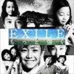 EXILE/もっと強く CD