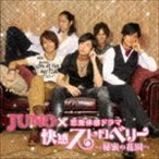 JUNO/believe...〜君を信じて〜(CD+DVD ※BeeTVドラマ 快感ストロベリー〜秘蜜の花園〜 収録) CD