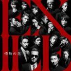 EXILE/情熱の花(CD+DVD) CD